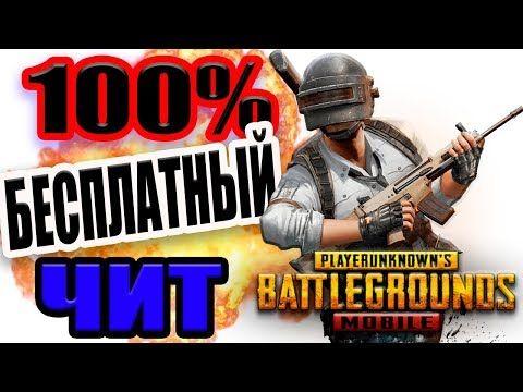 100 Besplatnyj Chit Pubg Mobail Kak Ustanovit Chit Na Pubg Mobajl 2019 Besplatno Youtube Igry Demonologiya Video Igry