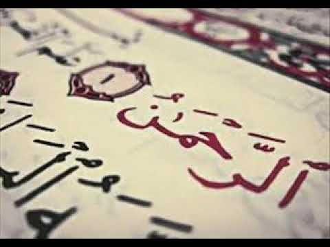 سورة الرحمن مكررة للحفظ بصوت الشيخ ماهر المعيقلي Youtube Quran Recitation Surah Ar Rahman How To Memorize Things