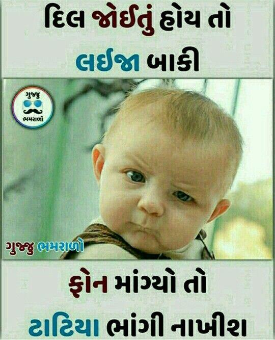 Most Funny Jokes In Gujarati : funny, jokes, gujarati, Vannitaa, GUJARATI, Funny, Jokes,, Quotes,, Jokes