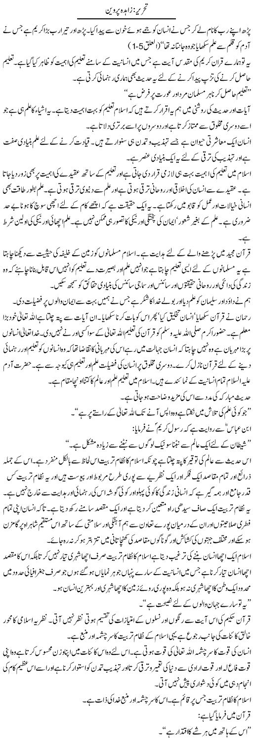 importance of education in islam essay in urdu Importance of education health, religion and other miscellaneous articles and columns in urdu & english education is an important medium to transmit national.