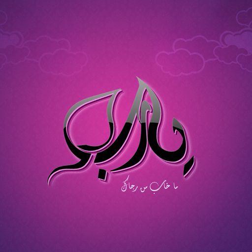 تنزيل صور جميلة 2021 تحميل اجمل الصور Neon Signs Arabic Calligraphy Image