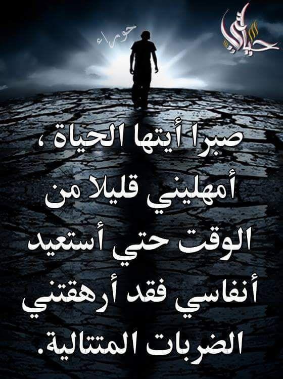 Pin By فلسطينية ولي الفخر On روائع الحكم True Words Arabic Words Words