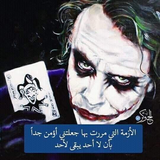Pin By Modhila On أقوال الجووكر Joker Joker Quotes Baddie Quotes Joker