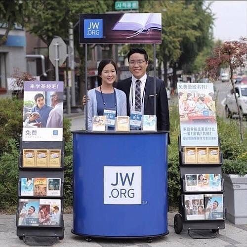 This Couple Met Through Public Witnessing This Is Their Engagement Picture They Are Supporting The Chinese Sign Public Witnessing Jehovah S Witnesses Jehovah