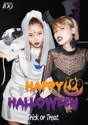 カタログ「HAPPY HALLOWEEN BOOK」