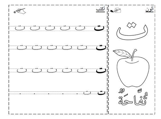 Comment and alphabet on pinterest - Coloriage alphabet arabe ...