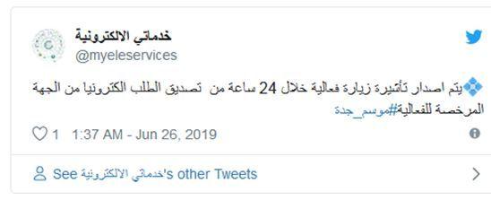 فيزة المجون واللهو خلال 24 ساعة وفيزة العمرة بإسبوعين وفيزة الحج للمحظوظ في مملكة بني سعود With Images Math Math Equations