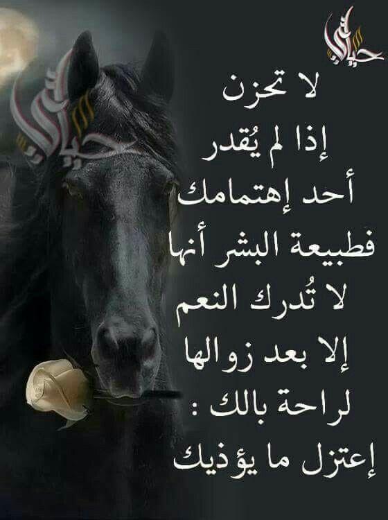 لراحه بالك اعتزل ما يؤذيك أميره العالم Arabic Love Quotes Words Quotes Queen Quotes