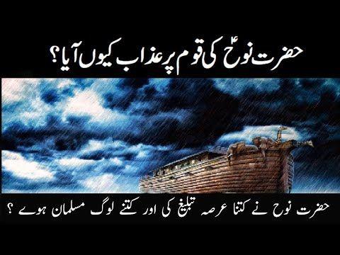 30 Story Of Prophet Nuh Pbuh Hazrat Nooh Ny Kitna Arsa Logo Ko Dawat Di Hazrat Nooh Ki Baddua Youtube