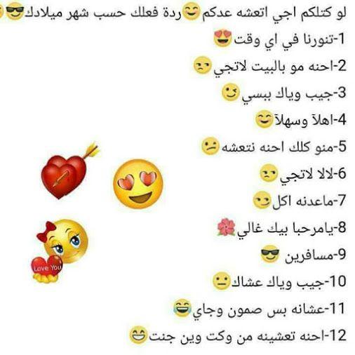 اهلا و سهلا Arabic Jokes Jokes Arabic