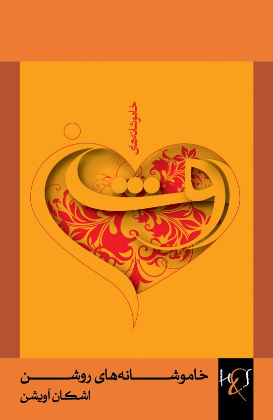 Arabic Book Cover Design Vector : Vector graphics cover design and iran on pinterest