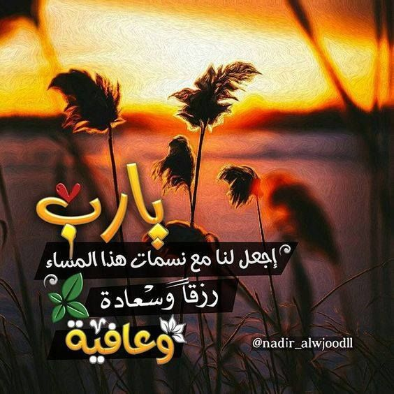 تحيات مسائية Evening Greetings Islamic Pictures Good Evening