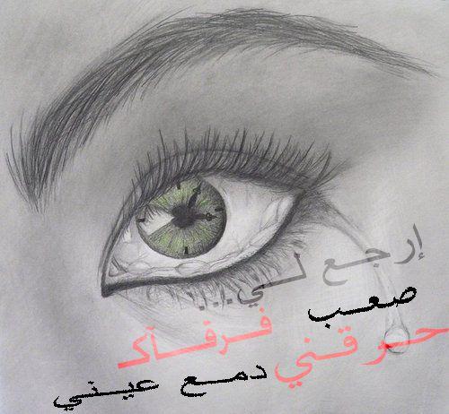 اجمل صور الخيانة رمزيات مكتوب عليها كلام معبر عن الخيانة صور مكتوب عليها كلام عن الخيانة صقور الإبدآع Arabic Love Quotes Love Quotes Male Sketch