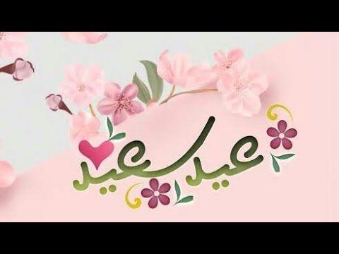 حالات واتساب عيد الاضحى حالات واتساب 2019 حالة واتس تهنئه بعيد الاضحى Youtube Eid Mubarek Crown Jewelry Eid