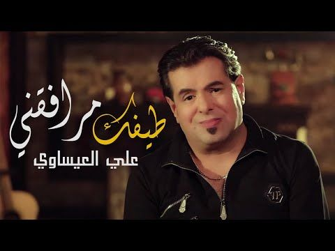 Ali Al Isawi Taifak Mrafiqni Official Music Video علي العيساوي طيفك مرافقني حصريا 2020 Youtube Incoming Call Movie Posters Music