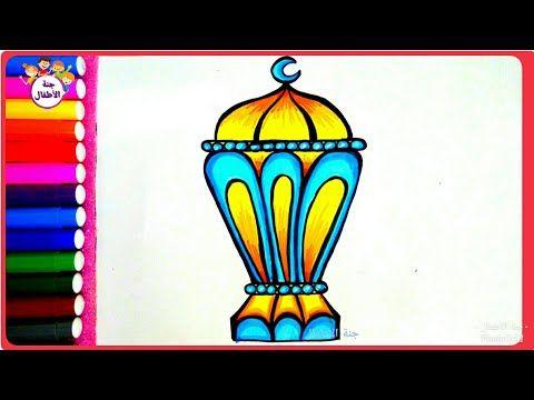 رسم فانوس رمضان سهل جدا للأطفال رسم فانوس للمسلم رسم فانوس بطريقة سهلة جدا خطوة بخطوة رسم رمضان Youtube Enamel Pins