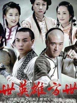 Phim Anh Hùng Phương Thế Ngọc