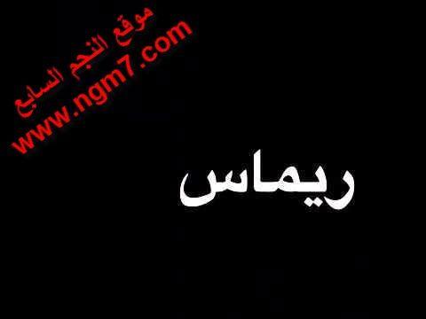 معنى اسم ريماس وصفاته فى القران الكريم واللغة العربية Meant To Be Names