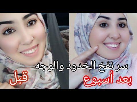 نفخ الوجه والخدود بسرعة خيااالية تخلصي من نحافة وجهك النتيجة من الأسبوع الأول Youtube Skin Care Women Body Skin Care Beauty Skin Care Routine