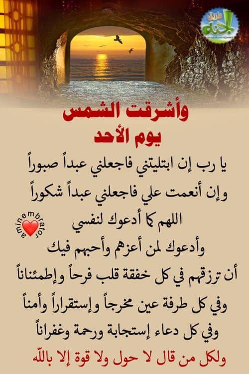 Pin By Abdul Rahim On دعاء Arabic Quotes Quotes Arabic
