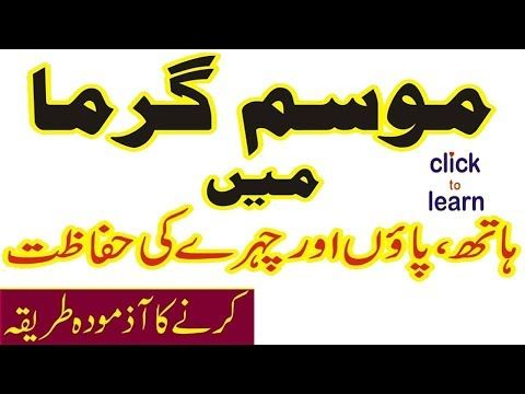 How To Take Care Of Skin In Summer Naturally Summer Beauty Tips Summer Beauty Beauty Tips In Urdu