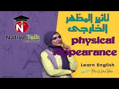 تعليم اللغة الانجليزية تأثير المظهر الخارجي Physical Appearance Learn English Pronunciation English Learning