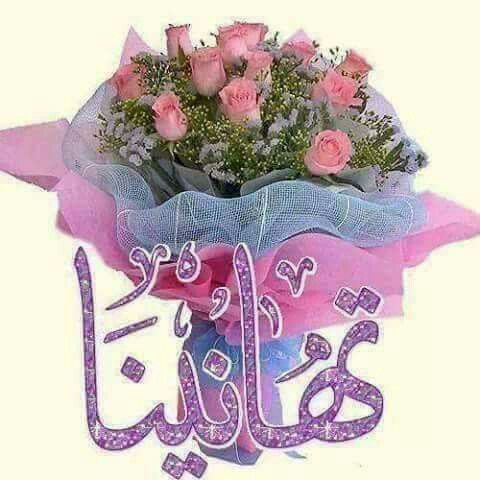 Pin By Maher Dabour On تهنئــــاآ آ آ آ آ ات Happy Birthday Wishes Birthday Wishes Flowers