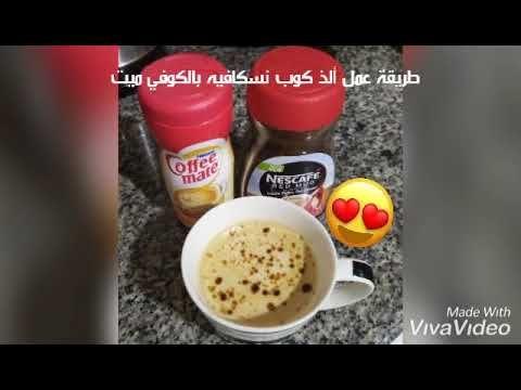 طريقة عمل قهوة نسكافيه