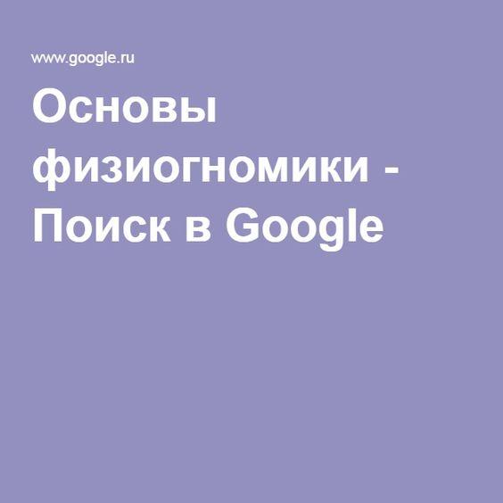 Основы физиогномики - Поиск в Google