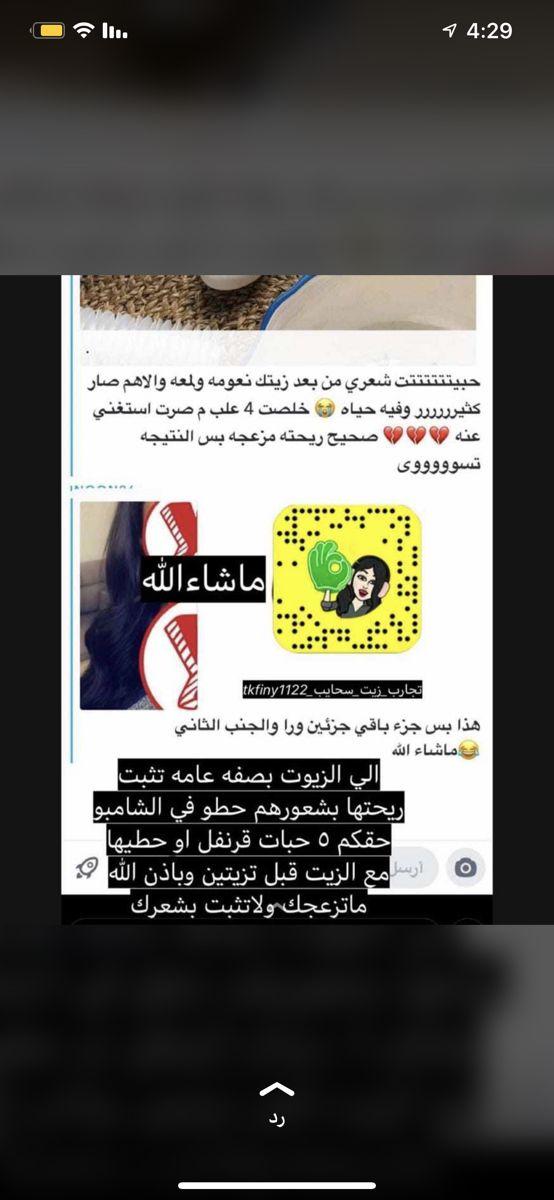 Pin By Hebdbjd On زيت سحايب Desktop Screenshot