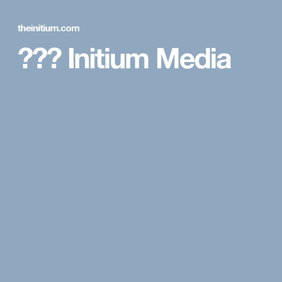 端傳媒 Initium Media