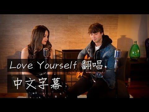 《好好愛自己》Megan Nicole&Wesley Stromberg 翻唱【中文字幕】Love yourself cover - YouTube