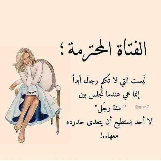 خلفيات و حكم رمزيات المرأة بنات فيسبوك الفتاة المحترمة Funny Arabic Quotes Arabic Quotes Beautiful Arabic Words