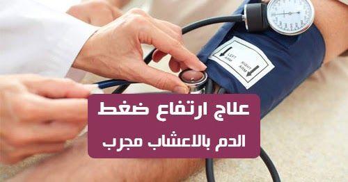 علاج ارتفاع ضغط الدم بالاعشاب مجرب ارتفاع ضغط الدمهو حالة مزمنة من زيادة الضغط داخل الشرايين وهو عامل مهم في احداث مرض القلب حيث يتسبب في فش Silver Watch Silver