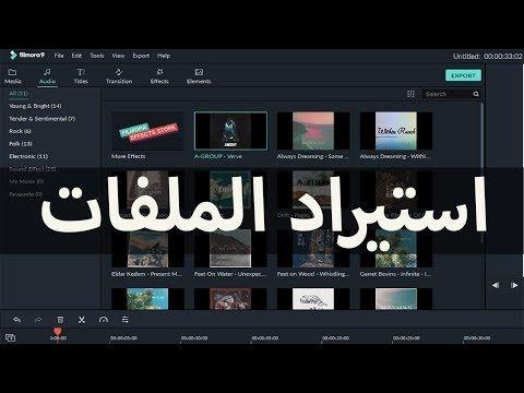 طريقة إضافة الصور ومقاطع الفيديو والأصوات لبرنامج فيلمورا Lockscreen Screenshot Pandora Screenshot
