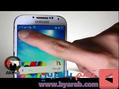 اختراق شبكات الواي فاي بدون برامج فعاله ومضمونة 100 Samsung Galaxy Galaxy Phone Galaxy