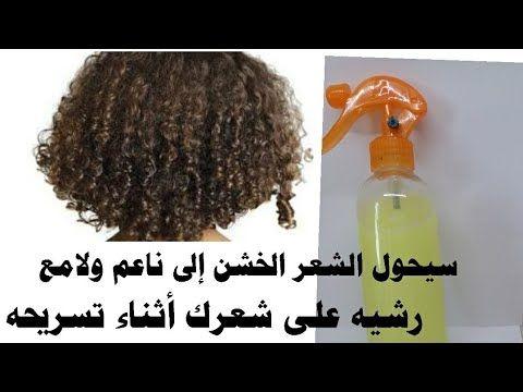 تنعيم الشعر الخشن المجعد رشيه على شعرك ولاتغسليه ليعطيكي شعر ناعم وحريري لك ولابنتك Youtube