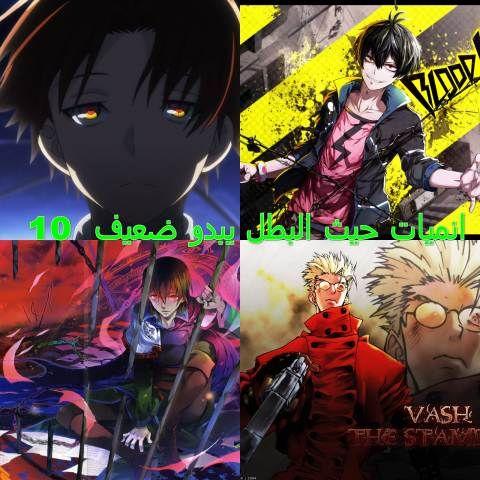 أفضل 10 أنميات حيث البطل يتظاهر بالضعف لكنه يملك قوة جبارة و مرعبة السلام عليكم اليوم لدينا 10 أفضل انميات غير معرفة حيث البطل يتظاهر بالضعف Anime Hero Poster