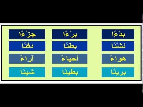 1 بعض قواعد الإملاء الهمزة المتطرفة عماد إبراهيم Youtube Company Logo Tech Company Logos Abc