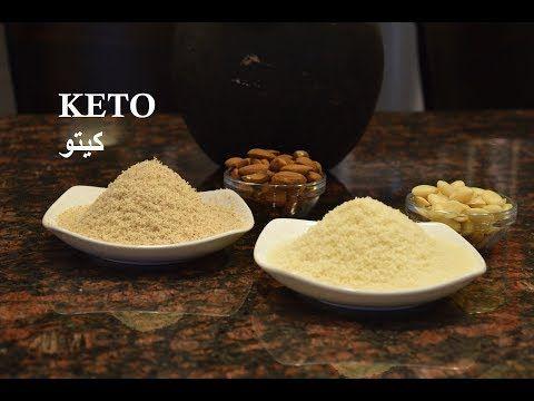 Super Fine Almond Flour Meal طحين و دقيق اللوز Youtube Savoury Dishes Food Yummy