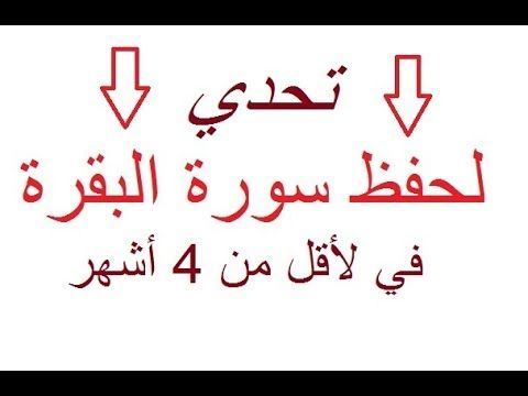 تحدي 2019 حفظ سورة البقرة في أقل من 4 أشهر باذن الله Youtube Arabic Calligraphy Calligraphy