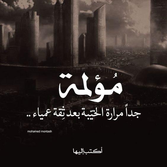 قوى قوى قهره Words Quotes Arabic Quotes Besties Quotes
