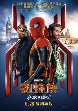 蜘蛛侠:英雄远征(国语)