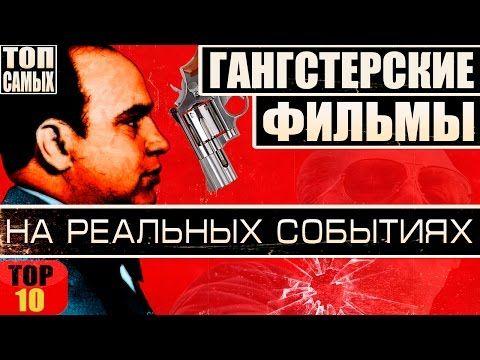 10 Filmov Pro Gangsterov Osnovannyh Na Realnyh Sobytiyah Youtube Game Artwork Video Game Covers Video Games Artwork