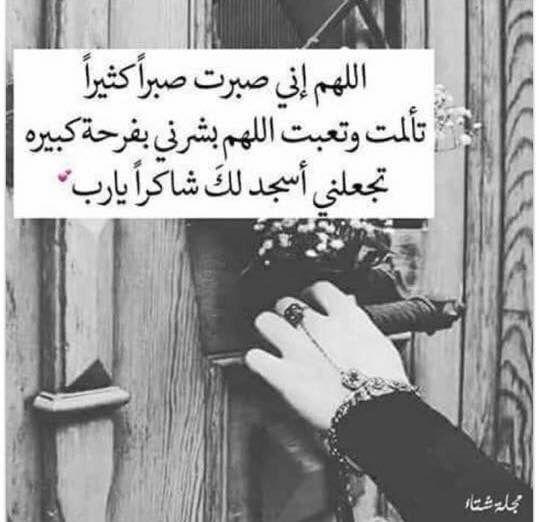 الحمدلله يارب كل شيء من الله Quran Verses Words Quotations