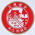 東京 神楽坂 赤城神社