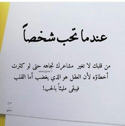شعر مكتوب بالصور عن الحب والغرام فوتوجرافر Words Quotes Quotes For Book Lovers Romantic Words
