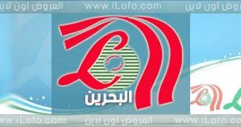 لولو البحرين عروض 10 حتى 12 ديسمبر 2015 فقط 1 و 2 و 3 د.ب عروض نهاية الاسبوع