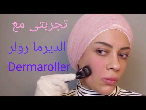 طريقه استخدام الديرمارولر للوجه و اهم السيرومات بعدها How To Use Dermaroller Youtube Derma Roller