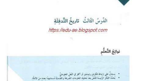 متابعي موقع تعليم الإمارات ننشر لكم حلول درس تاريخ التدفئة مادة اللغة العربية للصف السابع الفصل الدراسى الأول 2019 2020 وفقا لمنهاج وزارة التربية والتعليم بدو